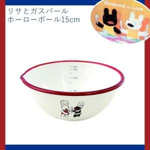 ボウル ホーロー 15cm リサとガスパール かわいい 琺瑯|interior-festa
