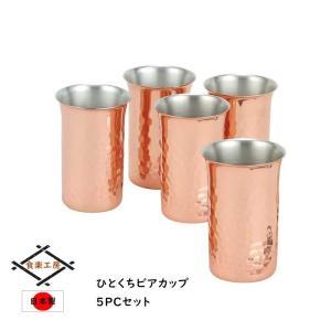ビアカップ ビアグラス ビールグラス 5個セット 来客用 純銅 槌目 一口ビール 5PCSセット 銅|interior-festa