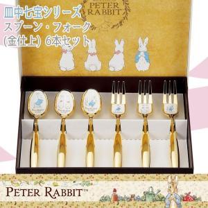 ピーターラビット 食器 カトラリーセット スプーン・フォーク(金仕上) 6本セット ギフト|interior-festa