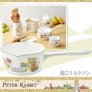 ピーターラビット ミルクパン ホーロー 鍋 ホワイト 両口ミルクパン|interior-festa