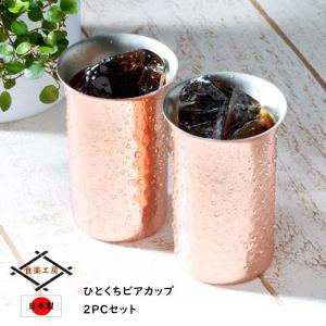 銅 ビアグラス ビアカップ 2個セット 小ぶり 純銅 槌目 一口ビール 2PCSセット 贈答品 プレゼント|interior-festa
