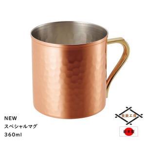 ニュースペシャルマグ360ml 銅製 日本製 本格 珈琲 マグカップ