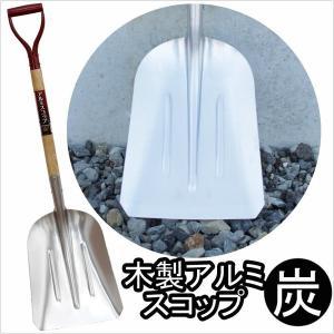 木柄アルミスコップ / 炭スコップ 除雪  溝掃除 灰除け どぶ掃除|interior-festa