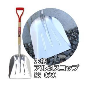 アルミスコップ 炭(大)スコップ アルミ製 雪かき 溝掃除 土運び|interior-festa