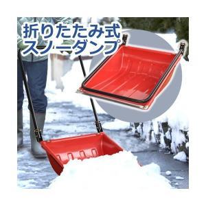 折りたたみ式スノーダンプ 除雪 雪かき 雪押し ラッセル スノーダンプ スコップ|interior-festa