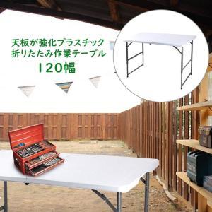 テーブル 折り畳み 屋外 作業台 幅120 ガーデニング 天板が強化プラスチックの折りたたみ作業テーブル 野外 庭 畑 interior-festa