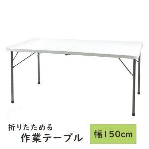 テーブル 折り畳み 屋外 作業台 幅150 ガーデニング 天板が強化プラスチックの折りたたみ作業テーブル interior-festa