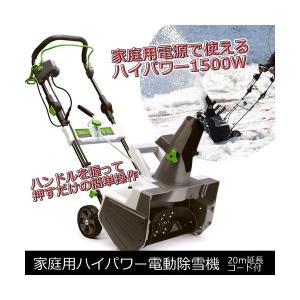 家庭用 ハイパワー電動除雪機(20m延長コード付 / )雪かき 雪おろし 冬季|interior-festa