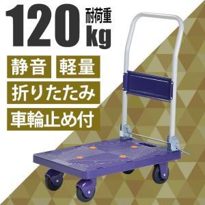 台車 軽量 静音 折りたたみ 積載荷重120kg 自立 コンパクト interior-festa