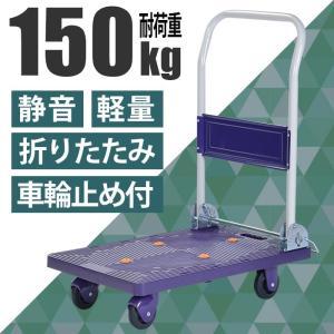 台車 軽量 静音 折りたたみ 積載荷重150kg 自立 コンパクト interior-festa