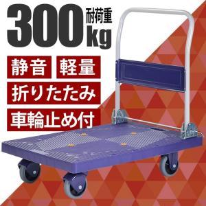 台車 軽量 静音 積載荷重300kg 折りたたみ 自立 コンパクト interior-festa