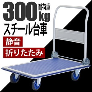 台車 積載荷重300kg 静音 スチール台車 折りたたみ コンパクト interior-festa