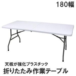 テーブル 折り畳み 屋外 作業台 ガーデニング 天板が強化プラスチックの折りたたみ作業テーブル interior-festa