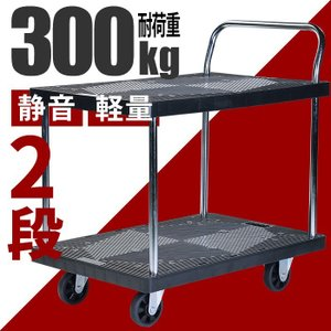 台車 2段 静音 軽量 積載荷重300kg 棚付き interior-festa