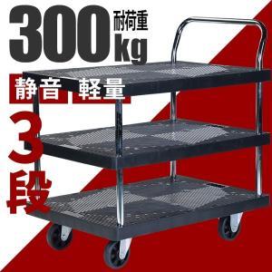 台車 3段 静音 軽量 積載荷重300kg 棚付き interior-festa