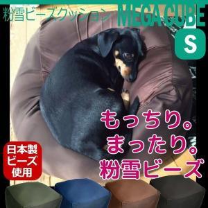 ビーズクッション 大きい ソファ クッション ビーズ 日本製 メガ ビーズクッション キューブ S interior-festa