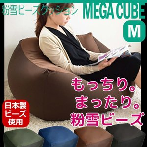 ビーズクッション 大きい ソファ クッション ビーズ 日本製 メガ ビーズクッション キューブ M interior-festa