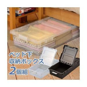 ベッド下収納 プラケース 押入れ収納 すき間収納 衣類収納 ベッド下 収納ボックス 2個組|interior-festa