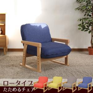 ロータイプ 折りたたみ式チェアー/ 座椅子 木製 肘付き コンパクト  値下げ!送料無料|interior-festa