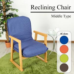 ミドルタイプ リクライニングチェアー 座椅子  木製 肘付き  ハイバック 値下げ!送料無料|interior-festa