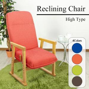 ハイタイプ リクライニングチェアー/ 座椅子 木製 肘付き  ハイバック 値下げ!送料無料|interior-festa