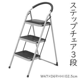 踏み台 折りたたみ 3段 折りたたみ椅子 おしゃれ ステップ 脚立 interior-festa