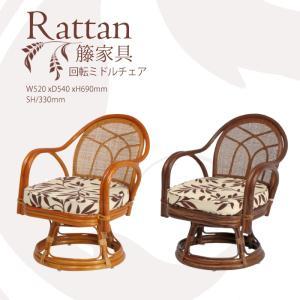 籐座椅子 回転 ミドルタイプ 立ち上がりが楽 座椅子 和室 高座いす|interior-festa