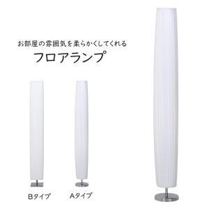 フロアランプ 間接照明 LED対応 フロアライト スタンドライト ランプ おしゃれ interior-festa