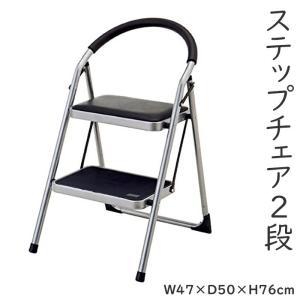 踏み台 折りたたみ 2段 クッション付き キッチンチェア 折りたたみ椅子 おしゃれ ステップ 脚立 interior-festa