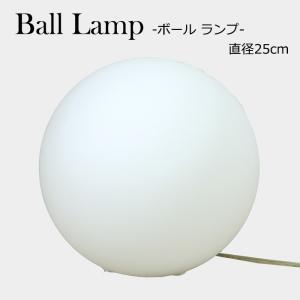 間接照明 25cm 円形 フロアランプ ボール型 スタンドライト LED対応 おしゃれ 寝室 interior-festa