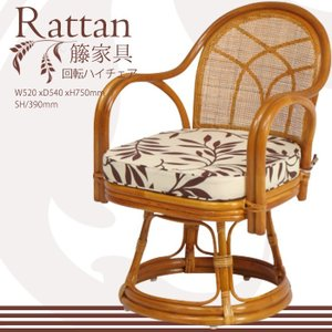 籐座椅子 回転 ハイタイプ 立ち上がりが楽 座椅子 和室 高座いす interior-festa