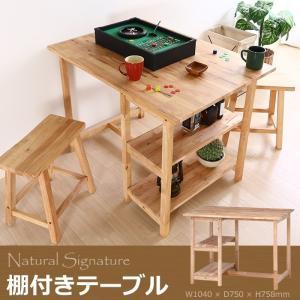 ダイニングテーブル 木製 2人掛け 北欧 テーブル 棚付き 収納付き|interior-festa