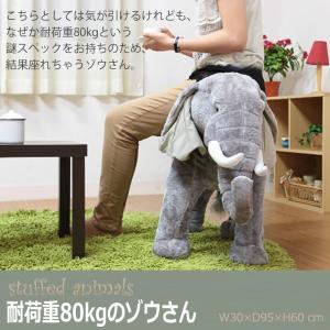 スツール ゾウ ぬいぐるみ 椅子 大人も座れる インテリア おしゃれ 耐荷重80kg|interior-festa