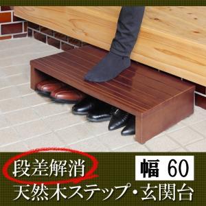 玄関踏み台 60cm ステップ 介護 段差解消 天然木 玄関台 interior-festa