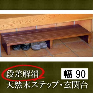 玄関踏み台 90cm ステップ 介護 段差解消 天然木 玄関台 interior-festa