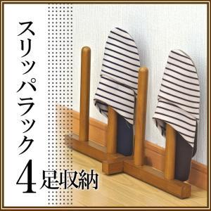 スリッパ立て 木製 スリム 4足収納 シンプル 玄関収納|interior-festa