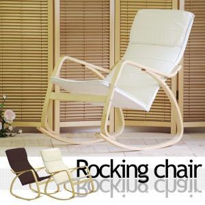 ロッキングチェアー 至高の休息  リラックスチェアー 椅子 イス|interior-festa