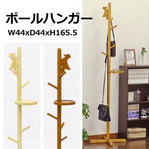 ポールハンガー コートハンガー 木製 玄関収納 衣類収納|interior-festa