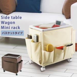 サイドテーブルワゴンミニラック キャスター付き 小物収納 サイドテーブル ワゴン バスケットタイプ FUD-1231 interior-festa