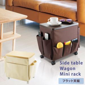 サイドテーブルワゴン キャスター付き 天板 小物収納 ワゴン サイドテーブル リビング FUD-1233|interior-festa
