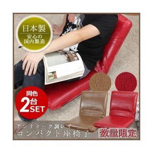 コンパクト座椅子 レザー アンティーク調 リクライニング 2個セット|interior-festa