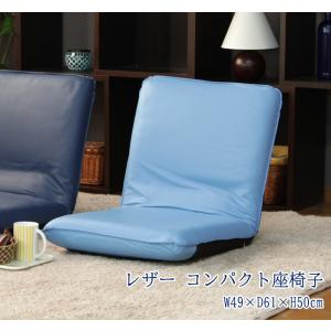 レザー コンパクト座椅子 リクライニング 2個セット 値下げ|interior-festa