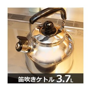 やかん ケトル 笛吹 ステンレス製 IH対応 / 笛吹きケトル3.7L|interior-festa