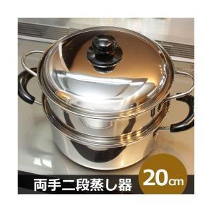 深型 両手二段蒸し器20cm / 使いやすい小型タイプの二段蒸し器