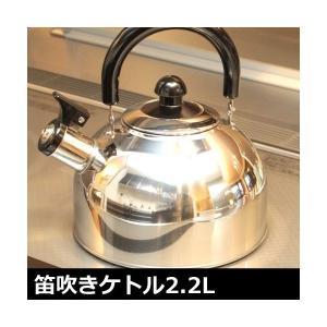 笛吹ケトル2.2L /やかん キッチン雑貨 ステンレス製 IH対応 コンロ 可動式ハンドル|interior-festa