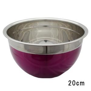 ボウル ステンレス おしゃれ ベルフォール ステンレスカラーボール 20cm ピンク|interior-festa