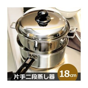 深型 片手二段蒸し器18cm / 使いやすい片手タイプの二段蒸し器|interior-festa