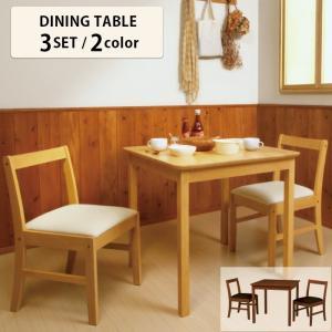 ダイニングテーブル 3点セット ダイニングテーブルセット 正方形 天然木 椅子2脚 シンプル ナチュラル 木製|interior-festa