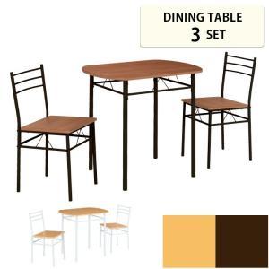 ダイニング3点セット スチール ブラウン・ナチュラル ダイニングテーブル ダイニングチェア テーブルチェア セット 椅子 木製 リビング|interior-festa