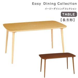 イージーダイニングテーブル 1350 ダイニングテーブル 幅1350mm 4人用テーブル 食卓 木製テーブル 角型テーブル 天然木|interior-festa